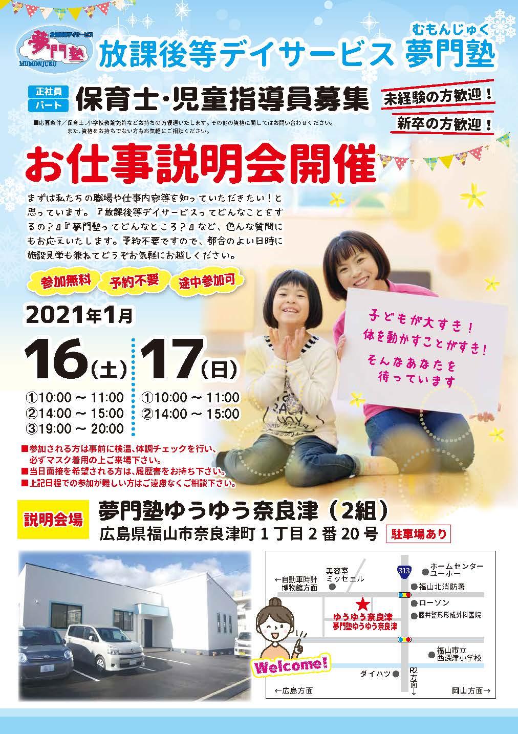 【広島県福山市】お仕事説明会を開催します【1月16・17日】