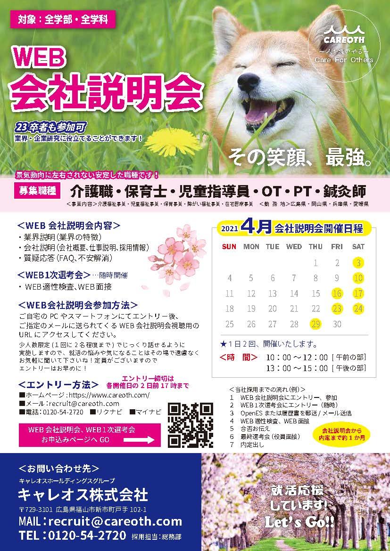 キャレオス(株)「4月WEB会社説明会」について